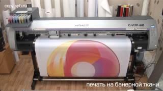 Процесс печати и изготовления рекламного баннера(Подробнее http://copy.spb.ru/poligr_prod/bannery/ Полный цикл изготовления рекламного баннера. Печать происходит на широкоф..., 2012-06-20T12:03:50.000Z)