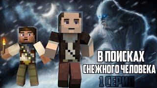 Minecraft сериал: В поисках СНЕЖНОГО ЧЕЛОВЕКА (ЙЕТИ) - 1 Серия!