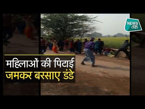 झांसी में महिलाओं को दौड़ा-दौड़ा कर पीटा   News Tak