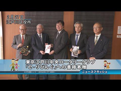 東京江戸川中央ロータリークラブ「e-りびんぐ」へ書籍寄贈