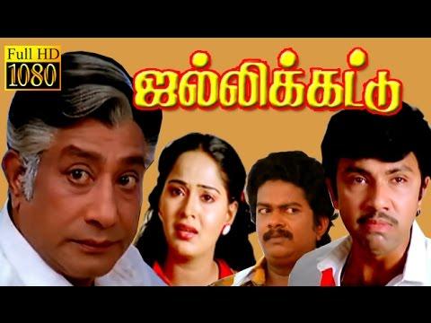 Tamil Full Movie HD | Jallikattu | Sivaji, Sathyaraj,Radha | Tamil Super Hit Movie