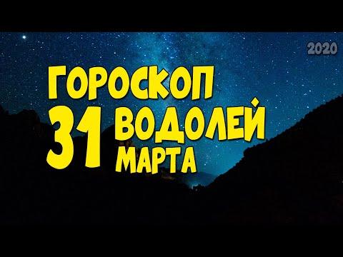 Гороскоп на сегодня и завтра 31 марта Водолей 2020 год   31.03.2020