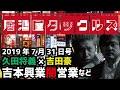 【吉本興業闇営業】久田将義と吉田豪の居酒屋タックルズ