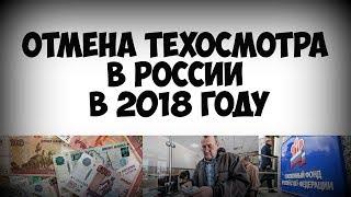 НОВЫЕ ЗАКОНЫ В РОССИИ С ДЕКАБРЯ 2018 ГОДА!СМОТРЕТЬ ВСЕМ