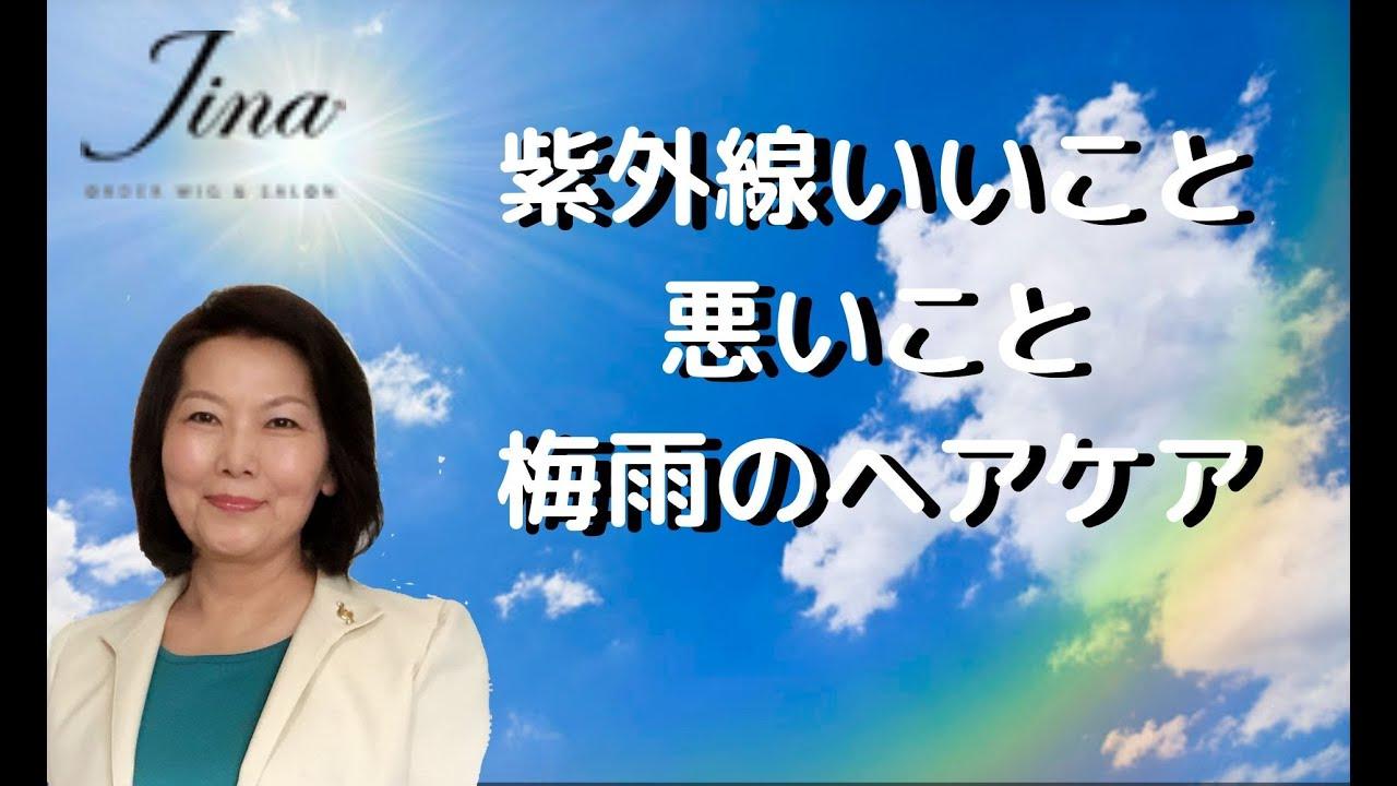 梅雨のヘアケアと紫外線対策 【神戸Jina ウィッグ ヘアケア】