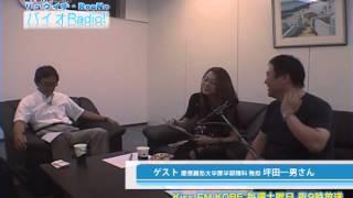『バイオRadio』2012.10.13 ゲスト 坪田一男