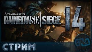 Tom Clancy's Rainbow Six: Siege - летсплей впятером - Стрим 14