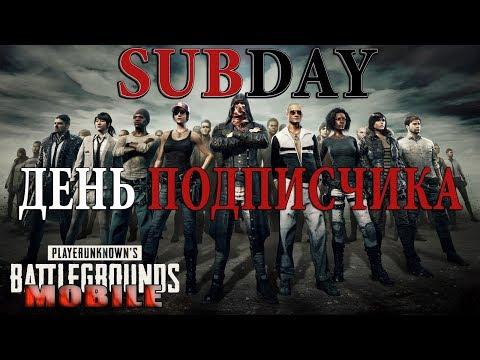 ДЕНЬ ПОДПИСЧИКА!! SUBDAY!!! PUBG MOBILE PlayerUnknown's Battlegrounds