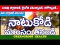 health tips in telugu|నాటుకోడి మాంసం|health benefits of chicken| jungle fowl|greencross health