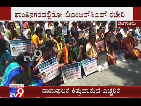 Pro-Kannada Organisations Protest Against against BMRCL Authorities Opposing ''Hindi Boards''