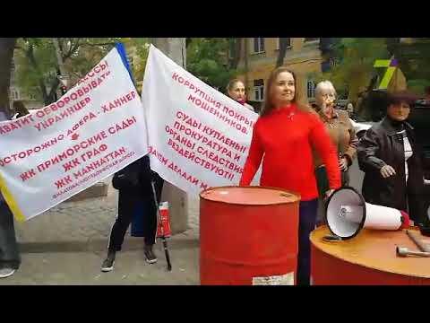 Новости 7 канал Одесса: Пострадавшие инвесторы недостроя собрались на митинг перед Литовским консульством в Одессе