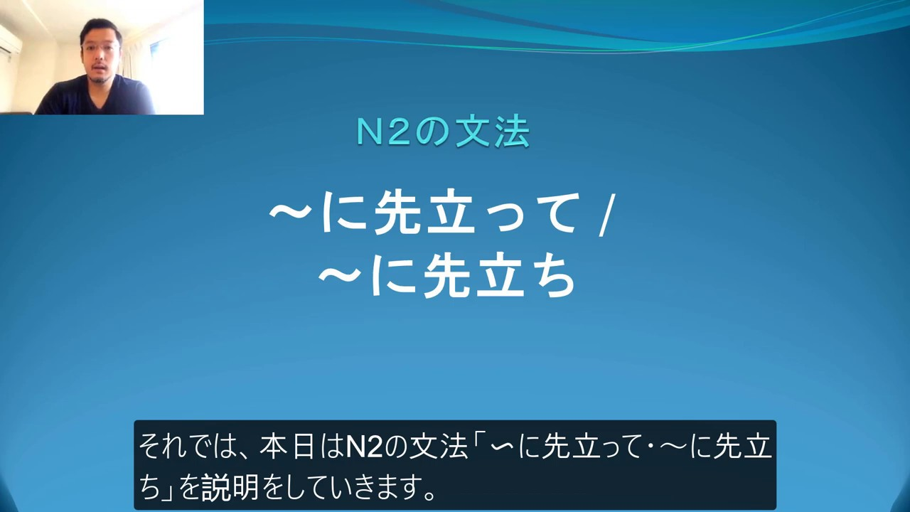 N2 文法 〜に先立って / 〜に先立ち 日本語.COM(https://i0.wp.com/ni-hongo.com ...