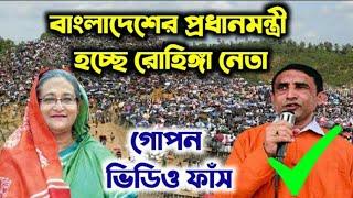 এবার বাংলাদেশের প্রধানমন্ত্রী হতে চায় রোহিঙ্গা নেতা    Rohingya    vairal video   