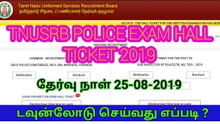 TNUSRB-Police Exam Hall Ticket Released Exam Date 25-08-2019 || GOVERNMENT JOB UPDATES
