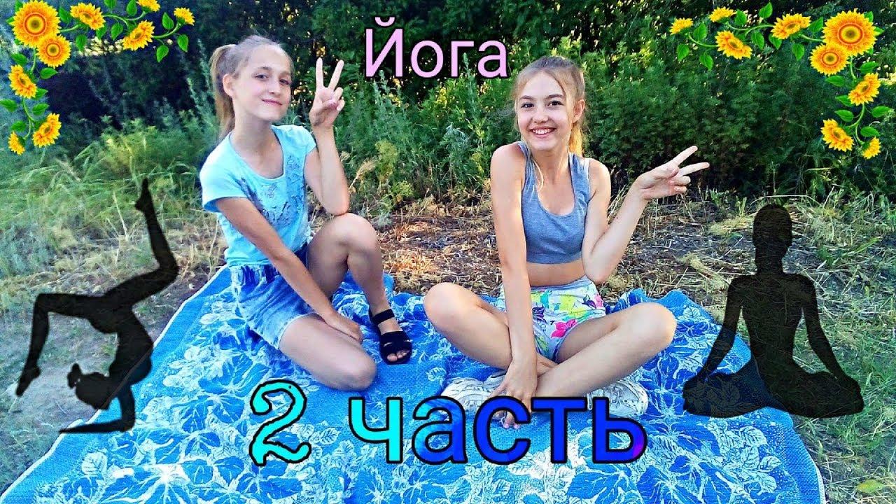 Йога челендж(часть 2)  С подругой