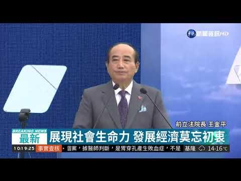 王金平參選宣言 投入2020總統大選 | 華視新聞 20190307