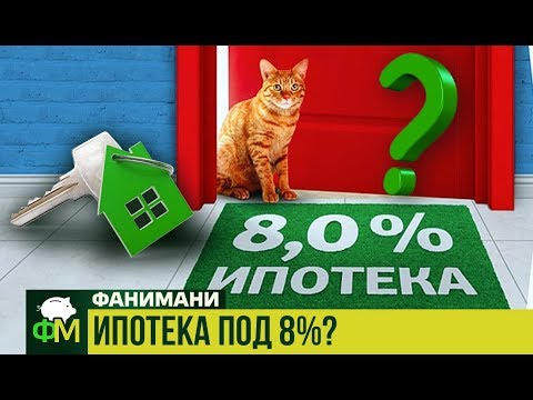 Как будут делать ипотеку под 8% // Фанимани