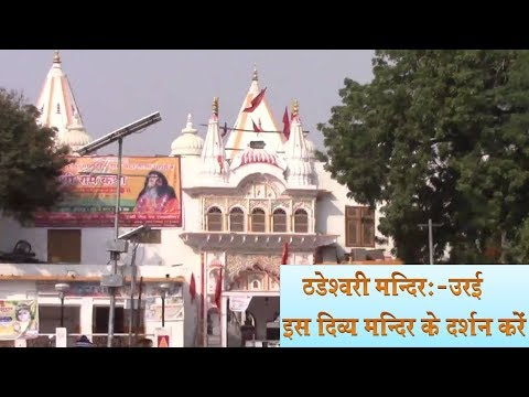 Thadeswari Mandir Orai Jalaun ठडेस्वरी मंदिर के दिव्य दर्शन उरई Jalaun Bhagwat Katha 7417709355