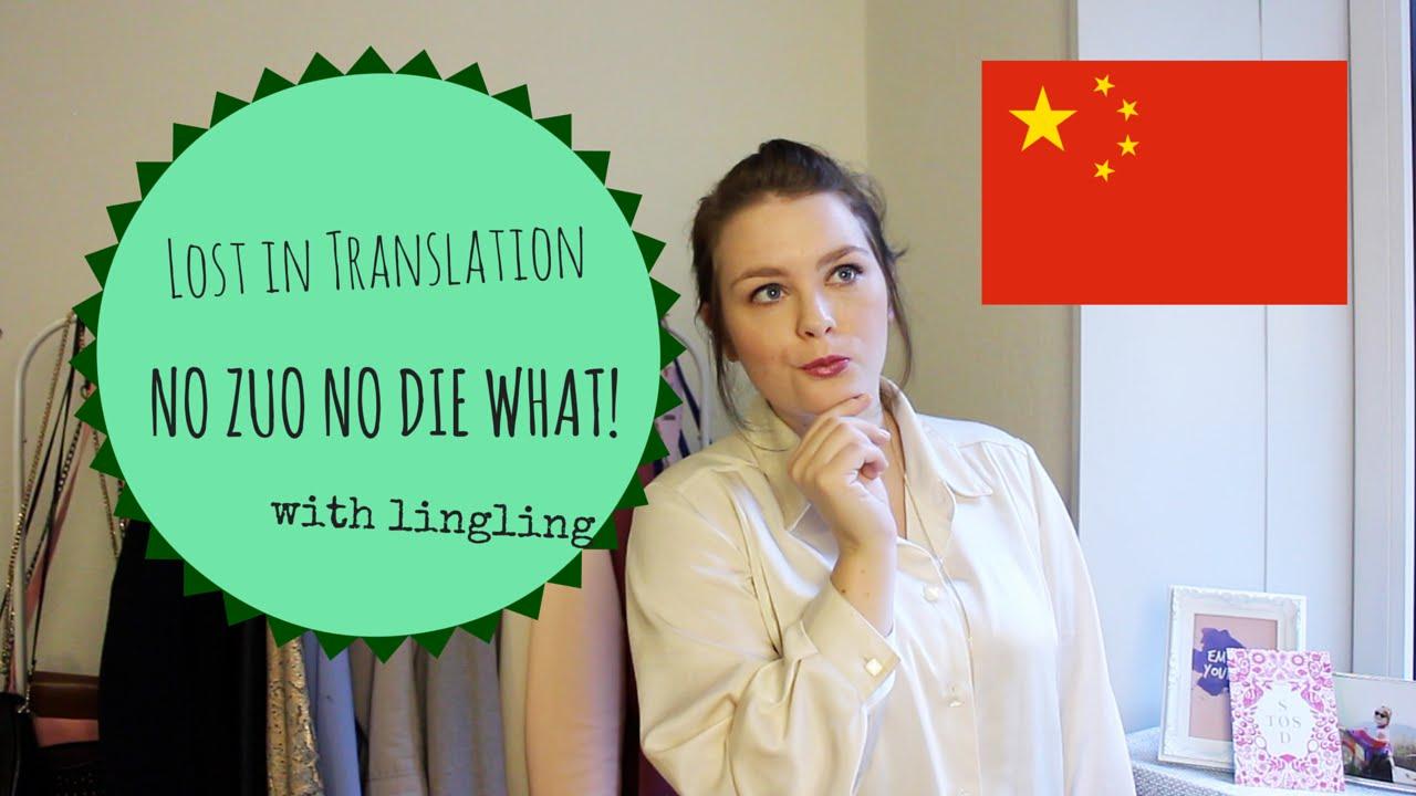 chinese language no zuo no die what 中文 youtube