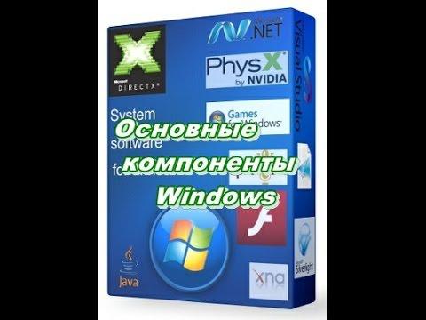 Основные компоненты для WINDOWS, на игровой ПК.