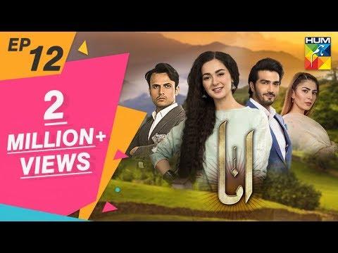 Anaa Episode #12 HUM TV Drama 5 May 2019