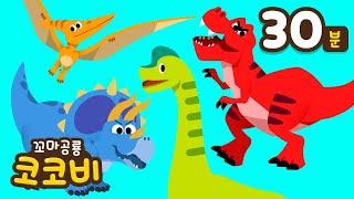 [30분] 모든 공룡 다 모여라! 공룡 동요 모음 | …