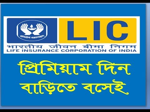 LIC Premium Payment With Debit Card Step By Step From Home