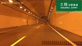 【車載動画】北陸自動車道 下り 上越IC~小矢部砺波JCT(トンネル26連発)