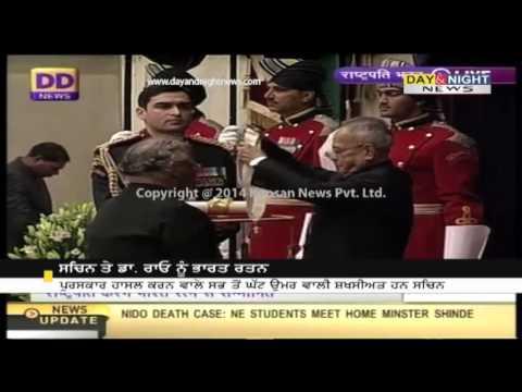 Sachin Tendulkar awarded with Bharat Ratna, India's highest civilian award