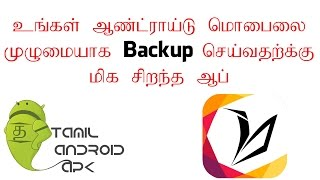 How to fully backup your android phone - My Backup Pro - Tamil