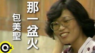 包美聖-那一盆火 (官方完整版MV)