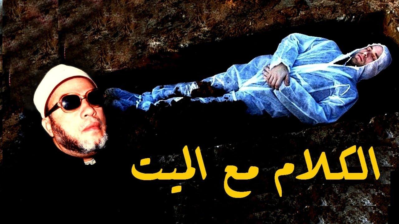 الميت الذي كلمه الشيخ كشك  بدون ان يراه وهو يدخل المسجد - اعجب ما ستسمع