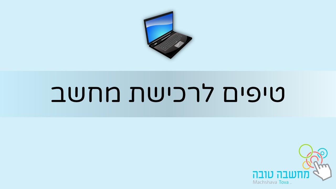 טיפים לרכישת מחשב 23.08.20