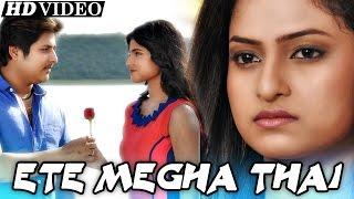 Download lagu ETE MEGHA THAI Female Version | Sad Film Song I BHALA PAYE TATE SAHE RU SAHE I Sarthak Music