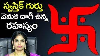 స్వస్తిక్ గుర్తువెనుక దాగి ఉన్న రహస్యం || Rajasudha about Swastik Symbol || SumanTv
