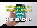 LINEAGE OS 14.1 прошивка Samsung S5 SM-G900FD