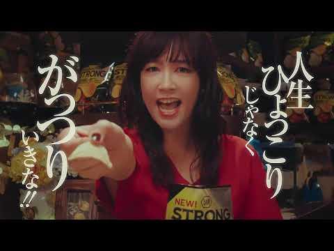 水川あさみ、ひょっこりはん出演/「湖池屋STRONG」新CM「NEWひょっこりはん」篇