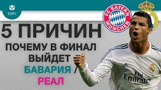 """5 ПРИЧИН Почему в финал ЛЧ выйдет """"Бавария"""" / """"Реал"""""""