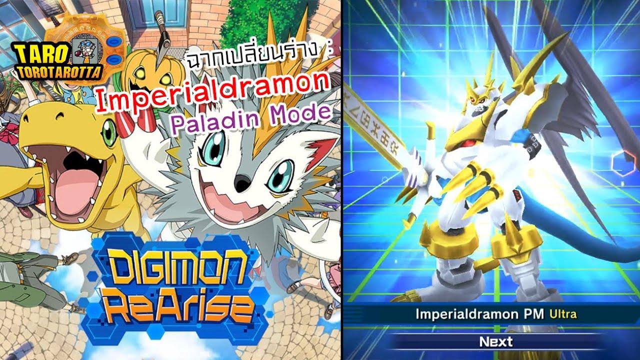 [ Digivolve ] ฉากเปลี่ยนร่าง Imperialdramon Paladin Mode ...