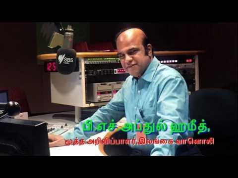 """RADIO CEYLON - TAMIL ANNOUNCER B.H.ABDUL HAMEED VOICE IN """"ASALUM NAGALUM"""" PROG"""
