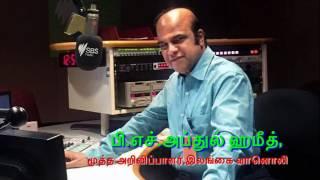 RADIO CEYLON - TAMIL ANNOUNCER B.H.ABDUL HAMEED VOICE IN