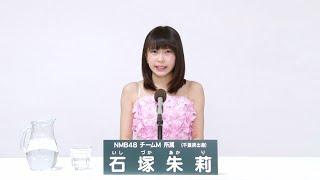 AKB48 45thシングル 選抜総選挙 アピールコメント NMB48 チームM所属 石...