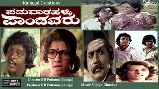 Paduvarahalli Pandavaru |  Full Movie | Ambarish |  Ramakrishna |  Social Drama