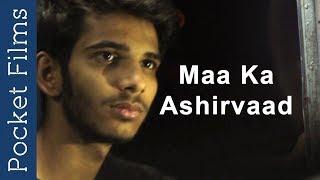 Short Film - Maa ka Ashirvaad   Pocket Films