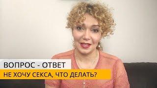 😳 Не хочу секса, что делать? 🤔Не хочу своего партнера! Татьяна Славина