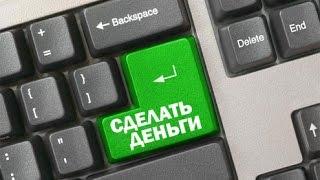Старт бизнеса: Как зарабатывать 50 тысяч в месяц! | Евгений Гришечкин