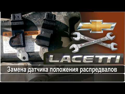 Датчик Распредвала LACETTI, NUBIRA, OPTRA проверка сопротивления
