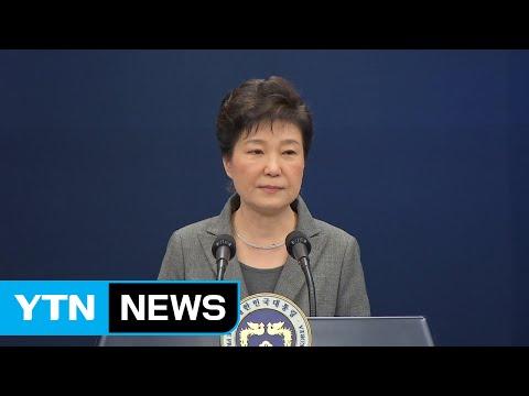 박근혜 대통령 3차 대국민담화 (전문) / YTN (Yes! Top News)