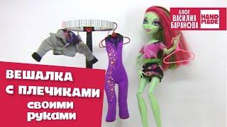 Вешалка для одежды «Школа монстров» / Hanger «Monster High»