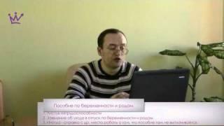 Подкаст от Эврики: Основания для выплаты пособия(, 2011-05-03T09:02:35.000Z)